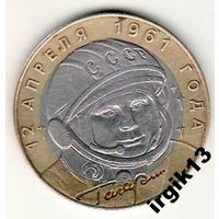 10 рублей 2001 г Гагарин СПМД из оборота