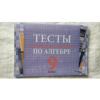 Тесты для тематического контроля по алгебре. 9 класс (с ответами)