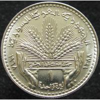 1к Сирия 1 лира 1968 ФАО В КАПСУЛЕ распродажа коллеции