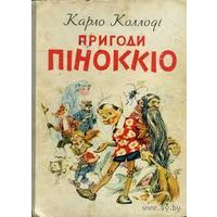 Приключения Пиноккио Карло Колоди (на украинском языке)