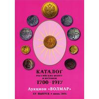 Каталог Волмар XV выпуск (июнь 2016) - каталог российских монет и жетонов 1700-1917 гг.