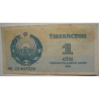 Узбекистан 1 сум 1992 г.