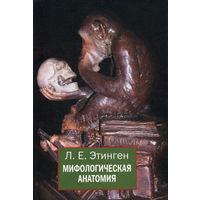 Мифологическая анатомия. Лев Этинген