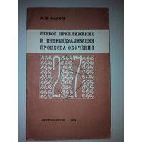 Макоев А.З. Первое приближение к индивидуализации процесса обучения