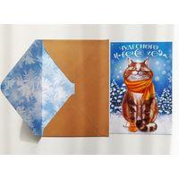 Снежный кот Новый год Комплект: открытка с дизайнерским крафт конвертом Россия 2017 г
