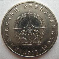 Казахстан 50 тенге 2012 г. Атырау