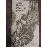 Janka Kupala. Ona i Ja. Poemat. Янка Купала. Яна і Я. Паэма (па-польску)