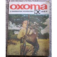 Охота и охотничье хозяйство. номер 10 1984