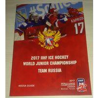 Юниорский чемпионат мира по хоккею 2017(Медиа Россия)