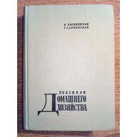 Лексикон домашнего хозяйства 1963 г Б.Киселевская, Г. Сарновская домоводство