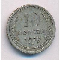 10 копеек 1929 года_состояние VF+