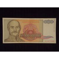 Югославия, 50 млрд. динаров, 1993 год.