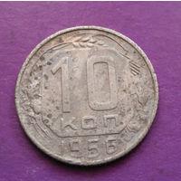 10 копеек 1956 года СССР #17