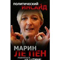 Марин Ле Пен. Равняться на Путина!