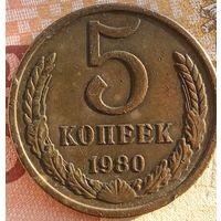 5 копеек 1980