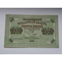 1000 рублей 1917
