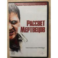 DVD РАССВЕТ МЕРТВЕЦОВ (ЛИЦЕНЗИЯ)