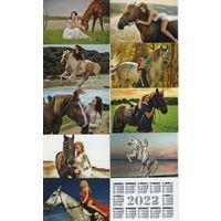 Карманные календарики Болгарии-девушки и лошади,9 шт,2022
