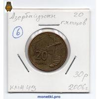 20 гяпиков Азербайджан 2006 года (#6)