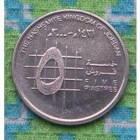 Королевство Иордания 5 пиастров. Подписывайтесь! Много новых лотов в продаже!!!