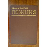 Позиция. Книга 3. Юлиан Семенов.