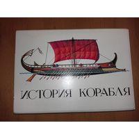 """Набор открыток """"История корабля"""" 1981 год - 32 открытки"""