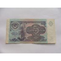 СССР. 5 рублей 1991 год [серия ВЯ 7345359] VF-EF