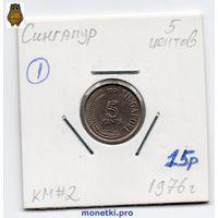 5 центов Сингапур 1976 года (#1)