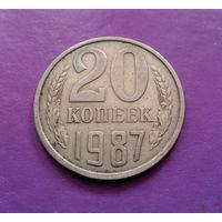 20 копеек 1987 СССР #04