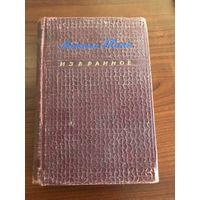"Книга Максима Танка ""Избранное"" 1949 г."