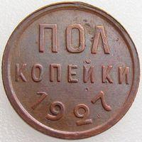 СССР, 1/2 копейки/ полкопейки 1927 года, каталог: Федорин 2