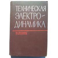 В. И. Вольман, Ю. В. Пименов. Техническая электродинамика. Под редакцией Г. З. Айзенберга. Учебник для электротехнических институтов связи.