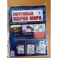 Почтовые марки мира номер 8 (1)