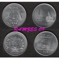 Индия. 1 рупия 1999, 1 рупия 2009