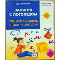 Занятия с логопедом (уценка)