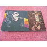 Футбол-1990. Киев, 1990г