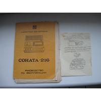 Магнитофон Соната- 216 ,руководство по эксплуатации