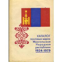 Каталог почтовых  марок Монгольской Народной Республики 1924-79 бумажная