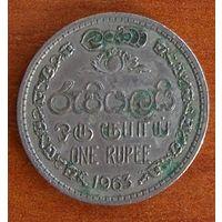Цейлон 1 рупия 1963