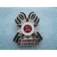 Знак памятный. Я помню, я горжусь! Отечественная война. Алюминий булавка.