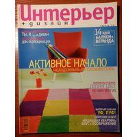Журнал Интерьер + Дизайн 2000-04