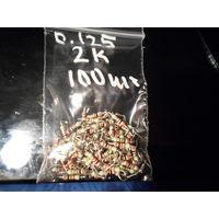 2 ком Резисторы 0,125 вт форм. комплект 100шт *порублюшки*