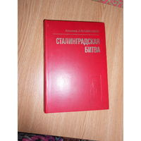 Самсонов А.М. Сталинградская битва