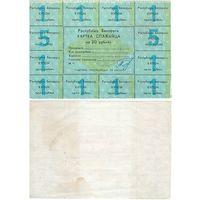 W: Карточка потребителя / картка спажыуца / 20 рублей, Беларусь, первый выпуск (2)
