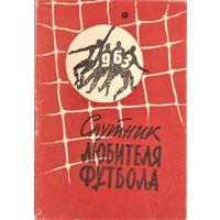 """Календарь-справочник Москва (""""Московская правда"""") 1963 - 1 круг"""