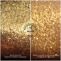 Пигмент для макияжа KLEPACH.PRO -39- Золото (искры)