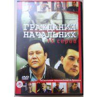 Гражданин начальник. 15 серий. DVD
