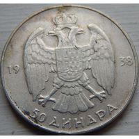20. Югославия 50 динар 1938 год, серебро*