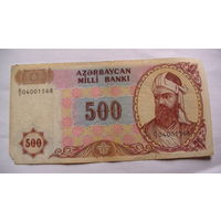Азербайджан 500 манат 04001568. распродажа
