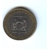 10 рублей 2007 г. Новосибирская область
